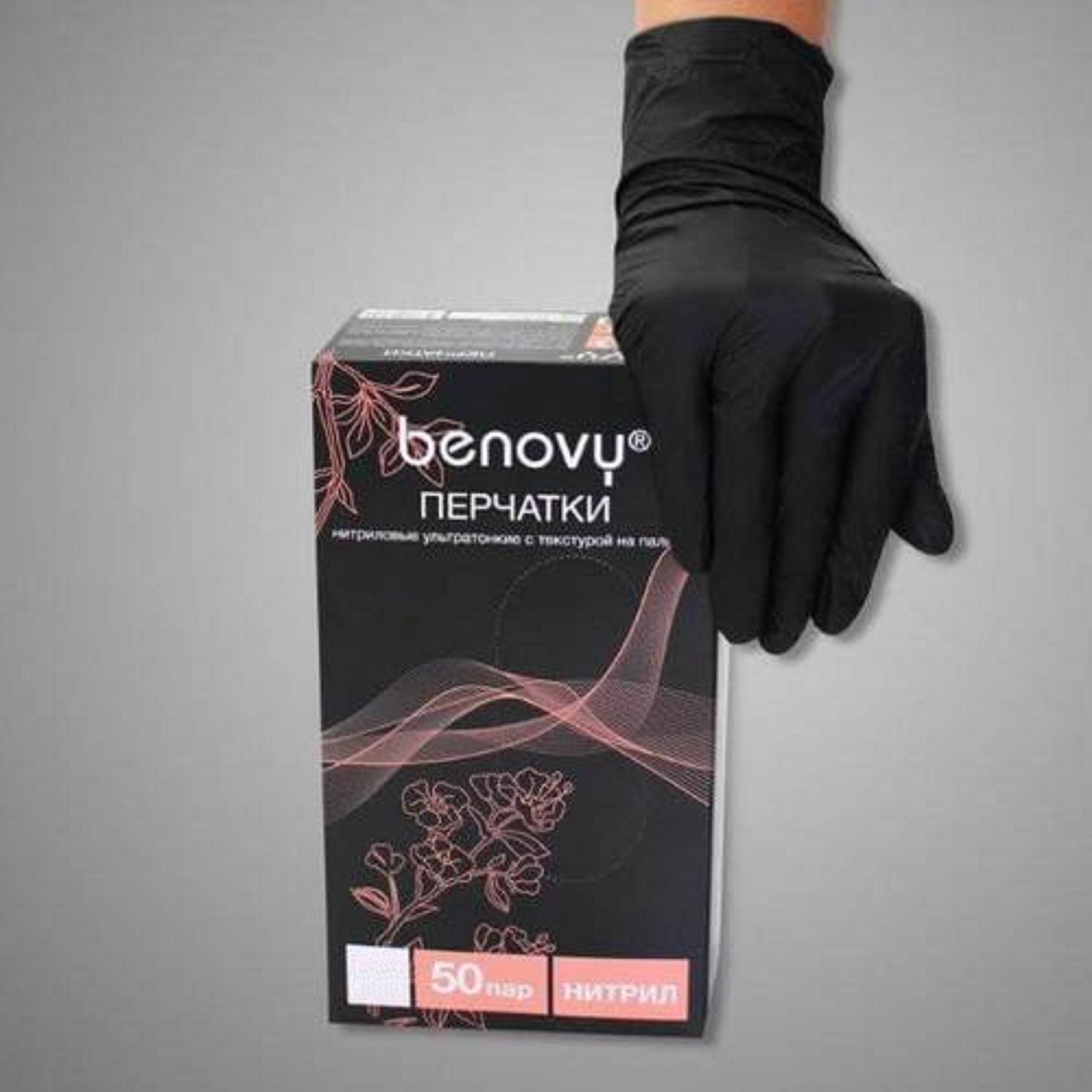Benovy, перчатки нитриловые, одноразовые, с текстурой на пальцах, черные