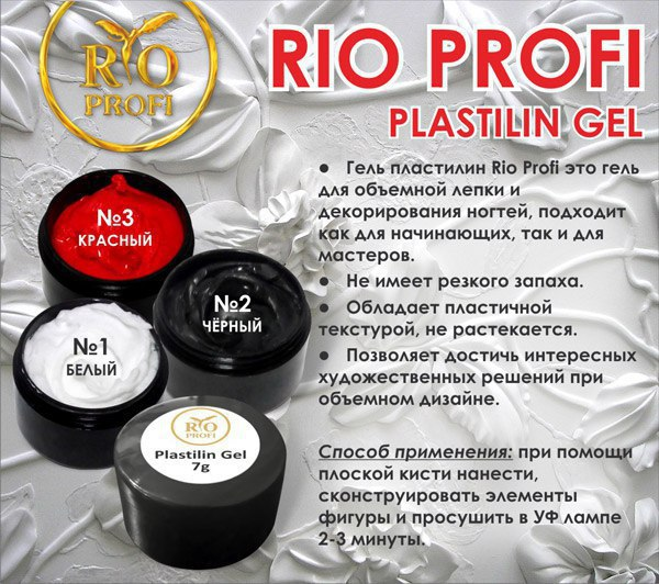 Гель-пластилин RIO