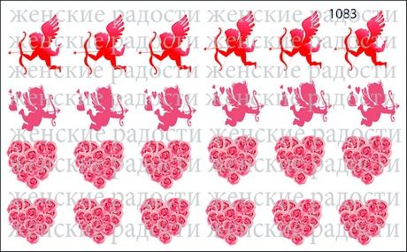 Слайдер дизайн, серия 14 февраля, сердечки, № 1083