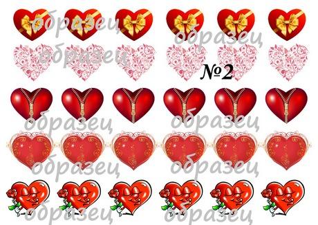 Слайдер дизайн, серия 14 февраля, сердечки, № 2