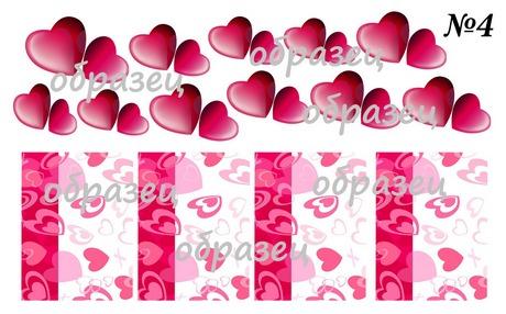 Слайдер дизайн, серия 14 февраля, сердечки, № 4