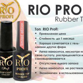 Rio Profi, топ без липкого слоя каучуковый, 7мл