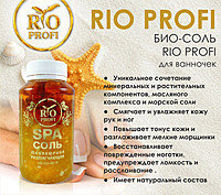 Rio Profi, био соль, 290г
