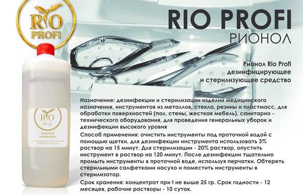 Rio Profi, рионол концентрат для стерилизации инструментов, 1 литр