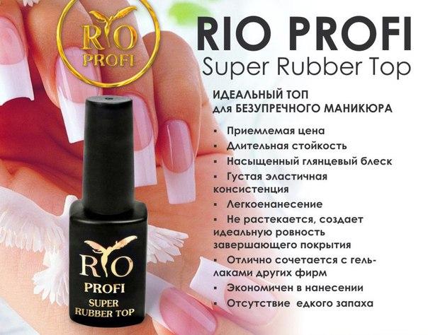 Rio Profi, топ СУПЕР густой с липким слоем каучуковый, 7мл