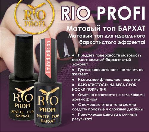 RIO Profi, каучуковый топ матовый-Бархат, 7мл
