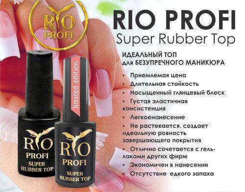 RIO Profi, топ с липким слоем каучуковый, 7мл