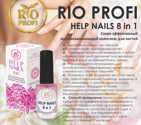 Rio Profi, Help Nails 8 в 1