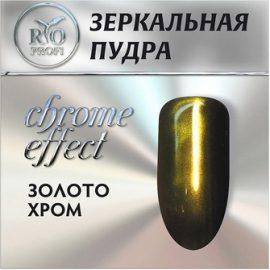 Зеркальная пудра с эффектом хрома, золото, №17
