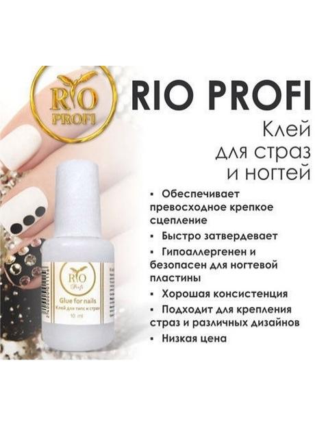 Клей для страз и ногтей RIO Profi, 10 мл