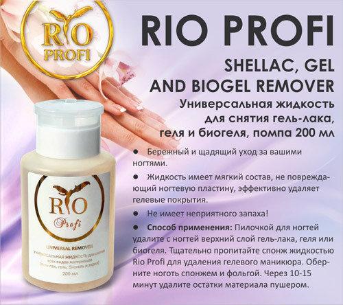 Rio Profi, Жидкость для снятия гель-лака, геля, биогеля, 200мл, с помпой