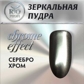 Зеркальная пудра эффект хрома, серебро, №18