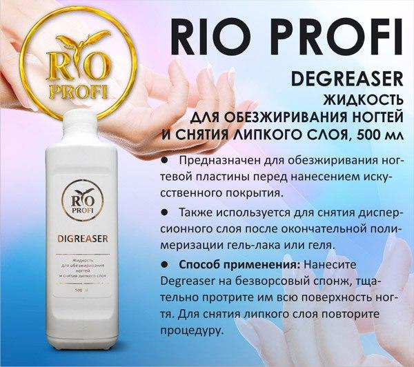 Жидкость для обезжиривания ногтей и снятия липкого слоя Rio Profi.
