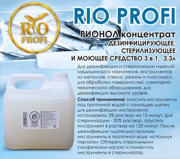 RIO Profi, Рионол концентрат для стерилизации инструментов, 3,3 литра