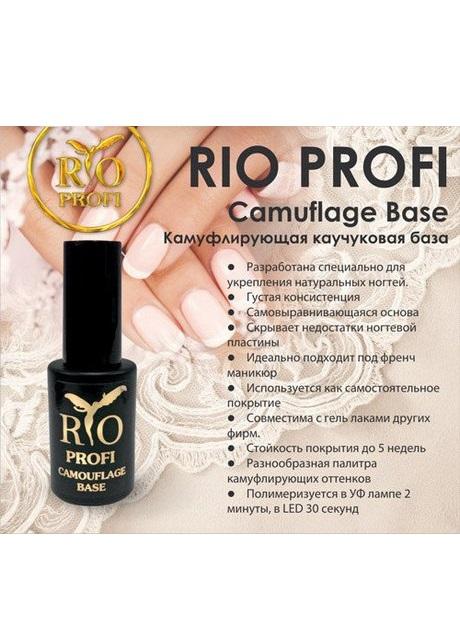 Rio Profi База камуфлирующая, 7 мл, фото 2