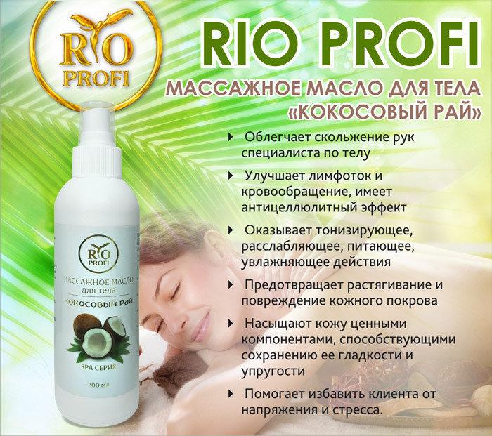 """Rio Profi, массажное масло """"Кокосовый рай"""", 200 мл"""