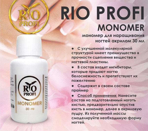 Rio Profi Мономер, 30 мл