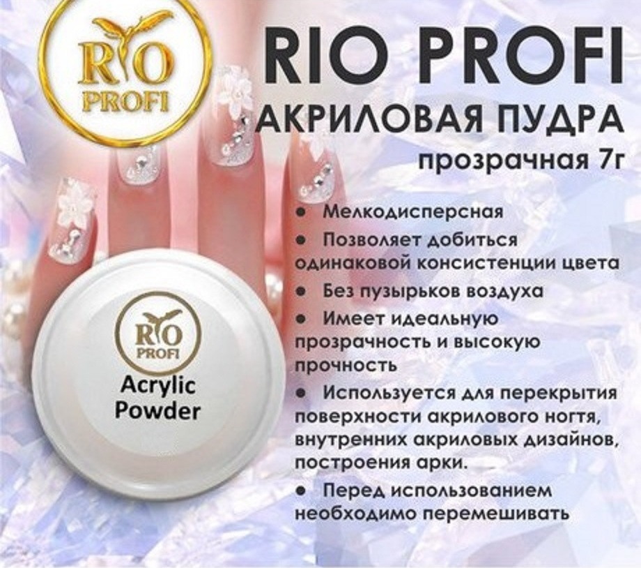 Rio Profi, акриловая пудра, прозрачная, 7гр