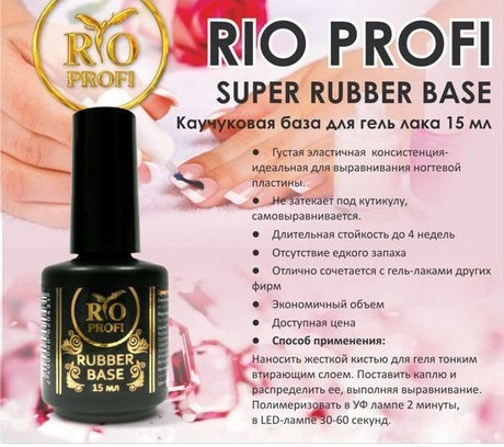 Rio Profi, база СУПЕР густая каучуковая, 15мл