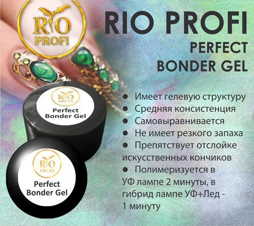 Rio Profi Bonder Gel Бондер Гель 7 гр, фото 2