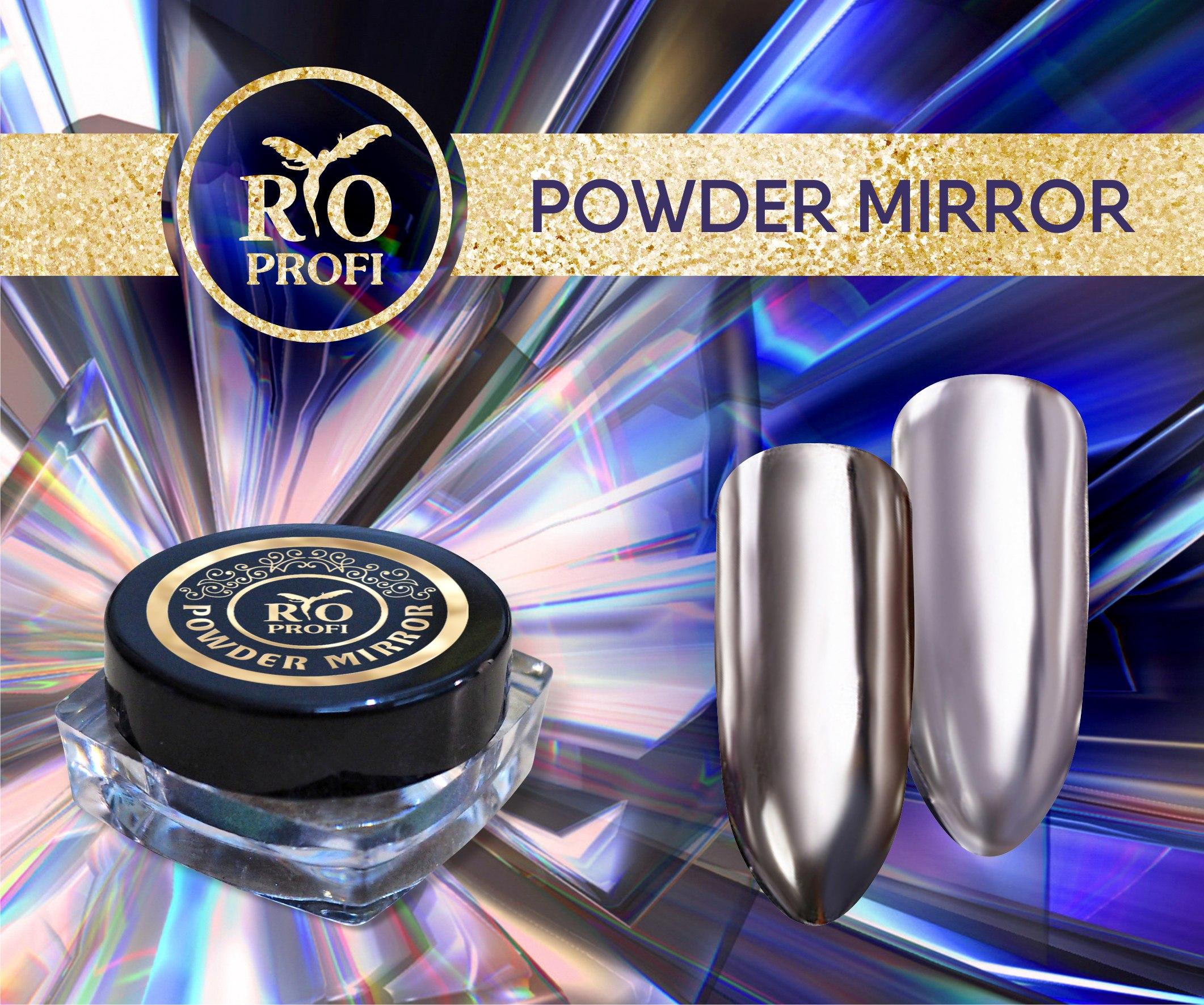 Rio Profi, зеркальная пудра, серебро